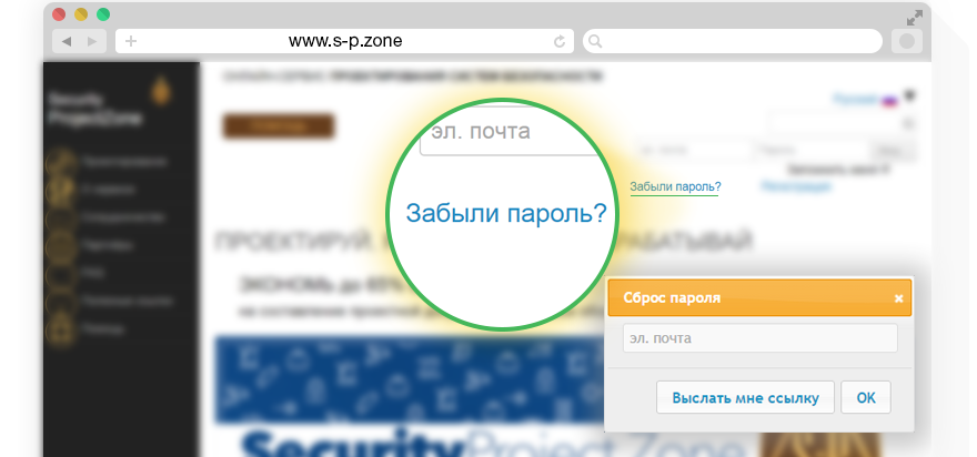 s-p_FAQ_password_reset_RU