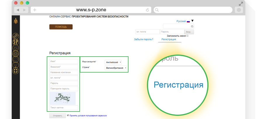 s-p_FAQ_registration_RU
